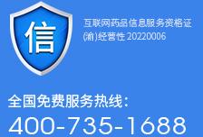 互联网药品交易服务资格证